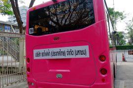 cu pop bus